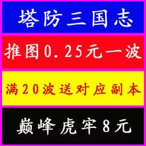 QQ塔防三国志辅助 推图0.25元一波 20波送副本1组 巅峰虎牢8元 价格:0.10
