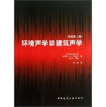 【正版包邮】环境声学与建筑声学(原著第2版) 价格:52.00