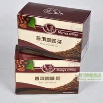 普洱购 普洱漫崖咖啡 普洱茶咖啡 云南小粒咖啡 盒装 价格:25.00