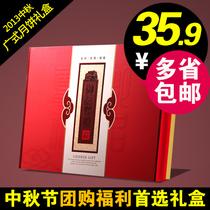 嘉丰斋-御品尊礼 2013中秋节广式月饼礼盒装 特价送礼团购批发 价格:35.90
