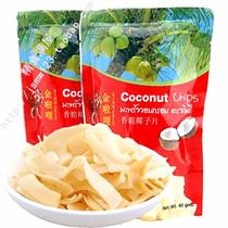 泰国进口 金啦哩香脆椰子片 烤椰子片干 纯椰肉唇齿留香低糖40克 价格:4.50