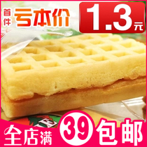 进口休闲零食品 欧式丹夫饼干30g华夫饼 早餐糕点4口味选30个包邮 价格:1.30