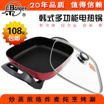 邦尔 多功能电热锅 30CM 不粘锅 电炒锅 电煎锅 电火锅 特价包邮 价格:108.00