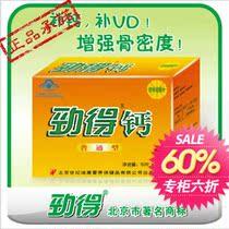 【正品】劲得钙普通型咀嚼钙片 青少年补钙 增高促生长发育 价格:30.00