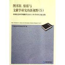 正版现货/图书馆.情报与文献学研究的新视野-中国社会科学情报学 价格:60.66