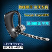 缤特力Voyager Legend传奇 苹果HTC索尼三星 蓝牙耳机 正品防伪 价格:550.00