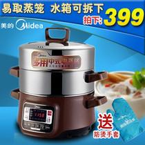 Midea/美的 WSYS28-2D 多功能电蒸锅 不锈钢超大容量 电蒸笼正品 价格:429.00