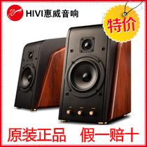 惠威M200MKII音箱 惠威M200MK2音响 电脑音箱2.0木质有源惠威音响 价格:1096.00