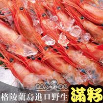 正宗格陵兰岛进口北极甜虾满籽 进口海鲜北极虾 野生无污染极新鲜 价格:35.00