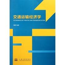 [全新正版]交通运输经济学/贾顺平/9787114093579满40包邮 价格:36.50