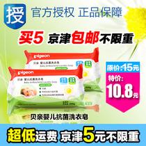 贝亲 婴儿抗菌洗衣皂 儿童香皂 BB皂 MA16/MA31 200G 母婴儿用品 价格:10.80