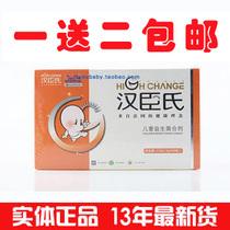 一送二! 汉臣氏婴幼儿童益生菌冲剂56袋 有防伪正品 8月新品包邮 价格:184.00