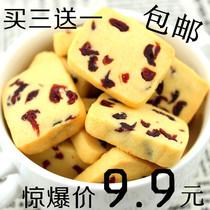 3件包邮  买三送一 【丹麦童话 】蔓越莓饼干 手工饼干手工曲奇 价格:9.90