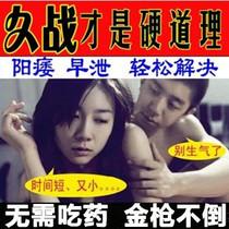 夫情侣妻性生活技巧 自由控制床上时间 男性爱欲延时告别男人问题 价格:1.00