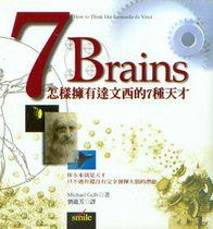 [港台原版]7 Brains怎��碛羞_文西的7�N天才/�~可.葛柏/大�K文化 价格:77.00