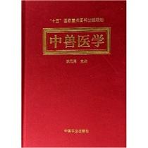 正版全新特价 中兽医学 价格:120.00