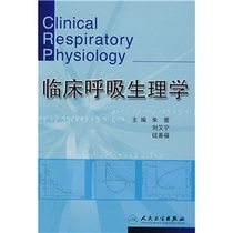 正版全新特价 临床呼吸生理学 价格:59.20