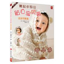 零起步钩出贴心宝贝装活泼可爱篇/钩针编织/宝宝毛衣手工编织书籍 价格:18.30