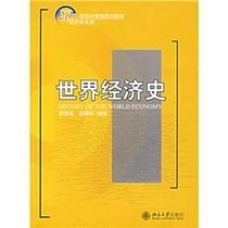 21世纪经济与管理规划教材·经济学系列:世界经济史 正版经济类 价格:40.10