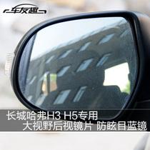 长城哈弗H3 H5专用大视野后视镜片 蓝镜 反光镜 防眩目倒车镜 价格:33.00