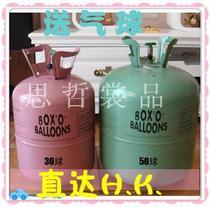 大小氦气罐/瓶/飞鱼/飞艇/婚庆铝膜气球批发/韩国魔术氢气球充气 价格:100.00