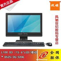 "Hasee/神舟 唐朝L100DD3 英特尔凌动™ D525  15.6""LED背光宽屏 价格:1599.00"