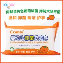 康贝 婴幼儿抑菌洗衣皂 肥皂 BB皂 婴儿洗衣香皂 柑橘味200g 9101 价格:11.25