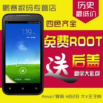 【现货当天发】Amoi/夏新 N828大V王子版四核双模智能手机邮顺丰 价格:780.00
