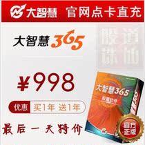【官方正版】大智慧超赢专业全景500档365版机构版30天沪深level 价格:19.60