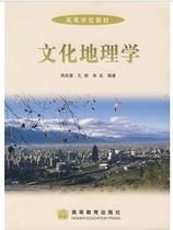 人文地理学(第二版)  赵荣 高等教育出版社 正版2手! 价格:10.00