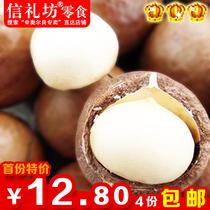 信礼坊零食品坚果 特产夏威夷果/澳洲坚果奶油味250g 特价4份包邮 价格:12.80