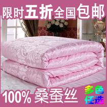 蚕丝被正品100%手工桑蚕丝被子 秋冬被子母被被芯厚棉被 特价包邮 价格:99.00
