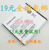 包邮 康佳W960 E960 V980 V957手机电池 KLB150N267原装电板 特价 价格:13.00