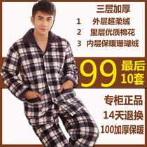 特价冬季加厚夹棉睡衣三层加厚超柔珊瑚绒男士夹棉睡衣套装家居服 价格:99.00