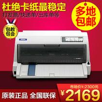 epson 680k2 680kII 爱普生 针式打印机 平推 发票据 快递单 连打 价格:2169.00