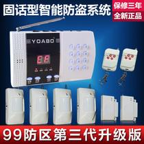人体红外线报警器 家庭安防监控系统 家居防盗器智能防盗报警系统 价格:88.00