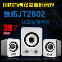 技拓台式电脑HIFI音箱 笔记本迷你小音响 2.1多媒体USB低音炮包邮 价格:39.00