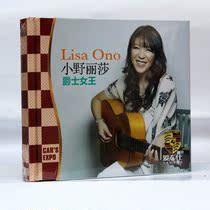 正版车载CD 小野丽莎3CD精选集日本爵士女皇爵士乐Jazz 价格:25.00