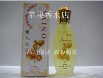 正品包邮 欧妮雅国货桂花香水玫瑰绿茶茉莉百合味50ML女士香水 价格:16.00