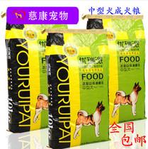 优瑞派狗粮 阿拉斯加边牧苏牧藏獒中大型犬成犬专用10KG 全国包邮 价格:125.00