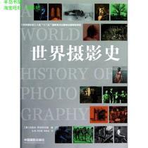 正版书/世界摄影史/内奥米•罗森布拉姆 价格:178.10