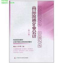 正版书/商品流通企业会计(第6版)/戴重光/财政部规划教材,全国 价格:18.10
