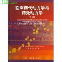 正版书/临床药代动力学与药效动力学(第4版) [精装]/罗兰德 价格:68.80