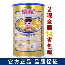 2罐全国14省包邮 贝因美冠军宝贝4段儿童奶粉1000g克不刮码 6月产 价格:98.50