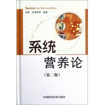 系统营养论(第2版)(精) 蒋峰//陈朝 价格:24.00