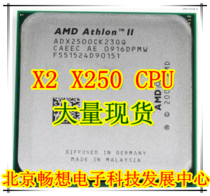 AMD Athlon II X2 250 cpu 速龙双核 X250 cpu 散片AM3 938针 价格:195.00