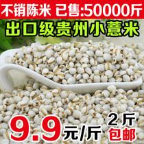 精选贵州小薏米/顶级小薏米/薏仁米 新货薏米仁 药用首选 2斤包邮 价格:9.90