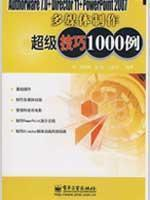AUTHORWARE7.0+DIRECTOR11+POWERPOINT2007多媒体制 价格:42.70