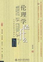 《人文社会科学是什么》丛书—伦理学是什么 全场包邮 价格:22.20