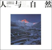人与自然/中国摄影艺术精品展摄影集 全场包邮 价格:107.70